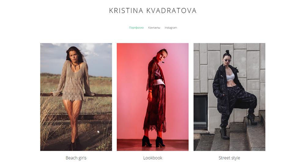 Кристина Квадратова - kvadratova.com